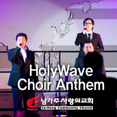 Sa-Rang HolyWave Choir Anthem VOD/AOD